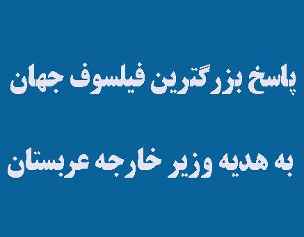 هدیه وزیر امور خارجه عربستان عادل الجبیر به فیلسوف ایرانی حکیم ارد بزرگ