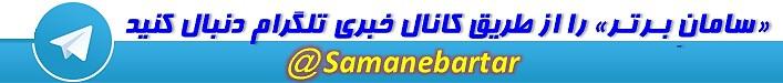سامانِ بـرتـر را در کانال تلگرام دنبال کنید