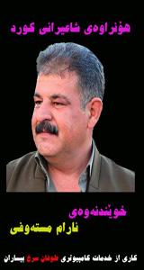 بیساران بهشتی در دل کوه های کردستان