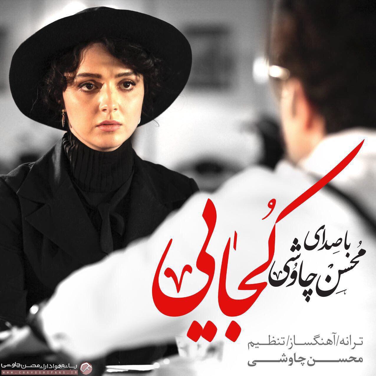 آهنگ کجایی محسن چاوشی- صفحه شخصی صابر اذعانی
