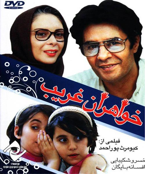 دانلود فیلم خواهران غریب با کیفیت عالی و لینک مستقیم