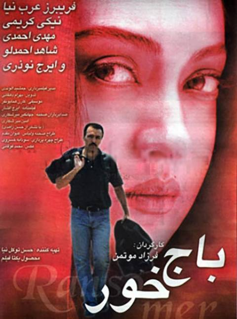 دانلود فیلم باج خور با لینک مستقیم و کیفیت عالی