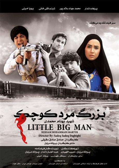 دانلود فیلم بزرگ مرد کوچک با لینک مستقیم و کیفیت عالی