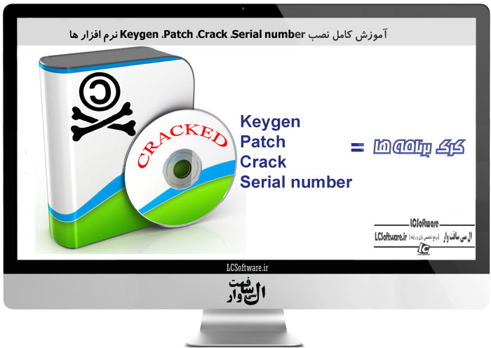نصب Keygen ،Patch ،Crack ،Serial number