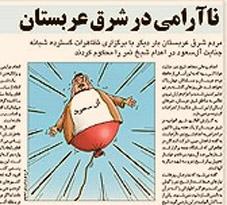 ناآرامی در شرق عربستان / طرح: بهروز فیروزی / روزنامه جام جم