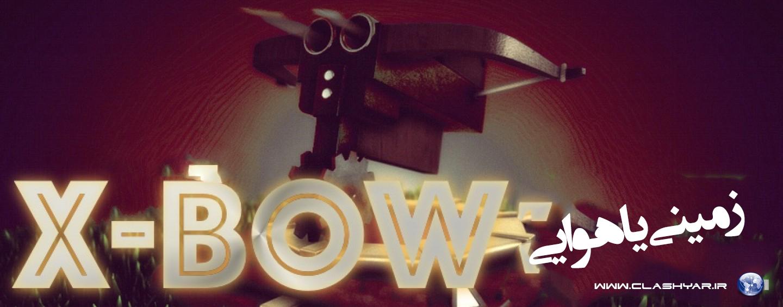 Xbow در حالت زمینی باشد یا هوایی؟