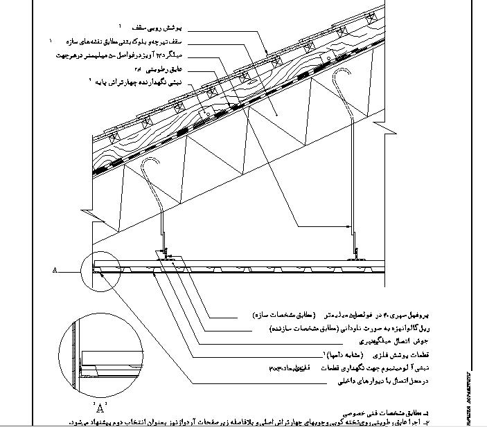 دانلود دتایل نظام مهندسی_ سقف کاذب شیبدار