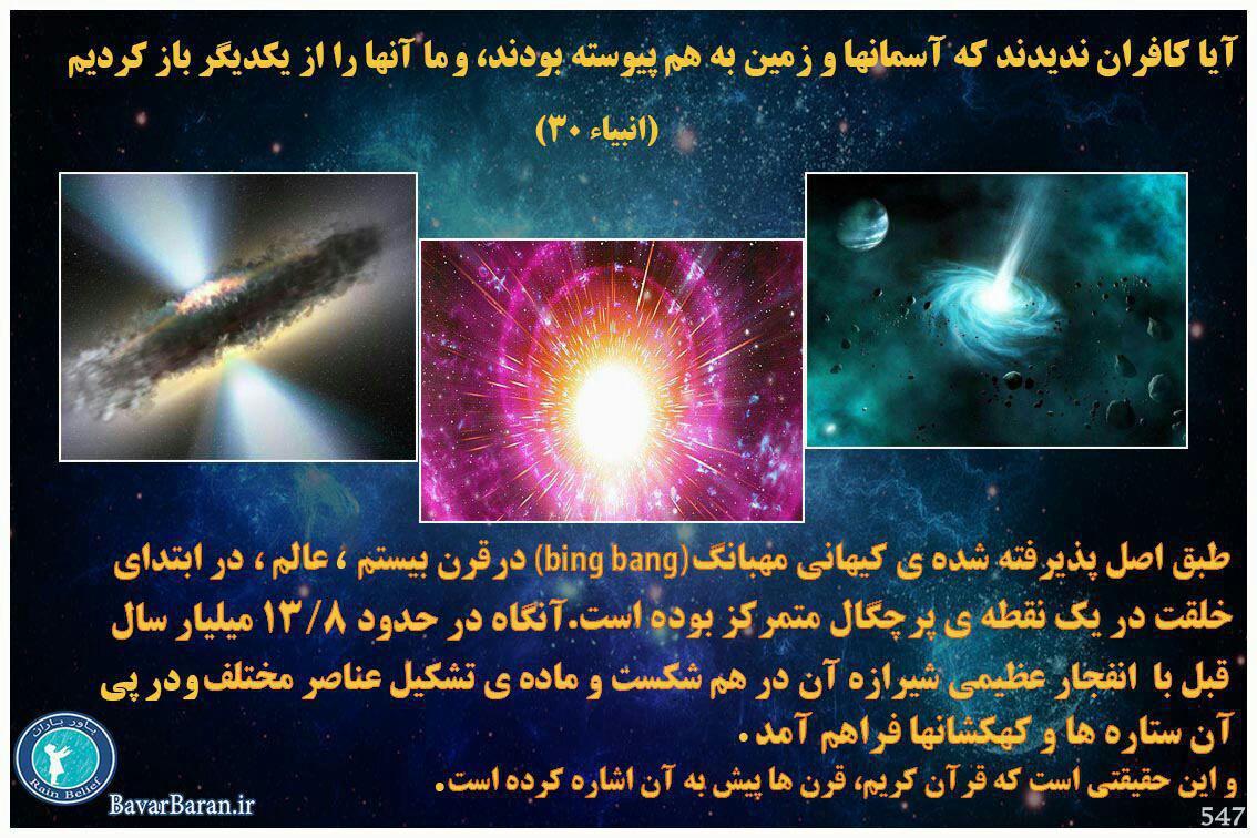 اشاره ی قران به پیوسته بودن زمین و آسمان