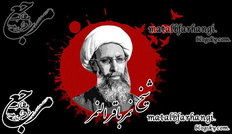 زندگی نامه کامل شهید شیخ نمر باقر النمر+فیلم،مرجع مطالب فرهنگی مذهبی