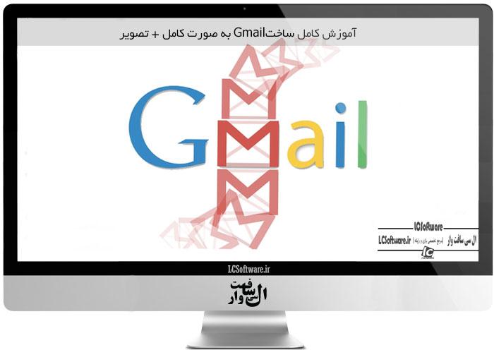 آموزش کامل ساختGmail به صورت کامل + تصویر