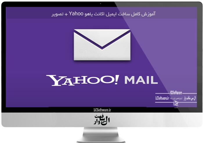 آموزش کامل ساخت ایمیل اکانت یاهو Yahoo + تصویر
