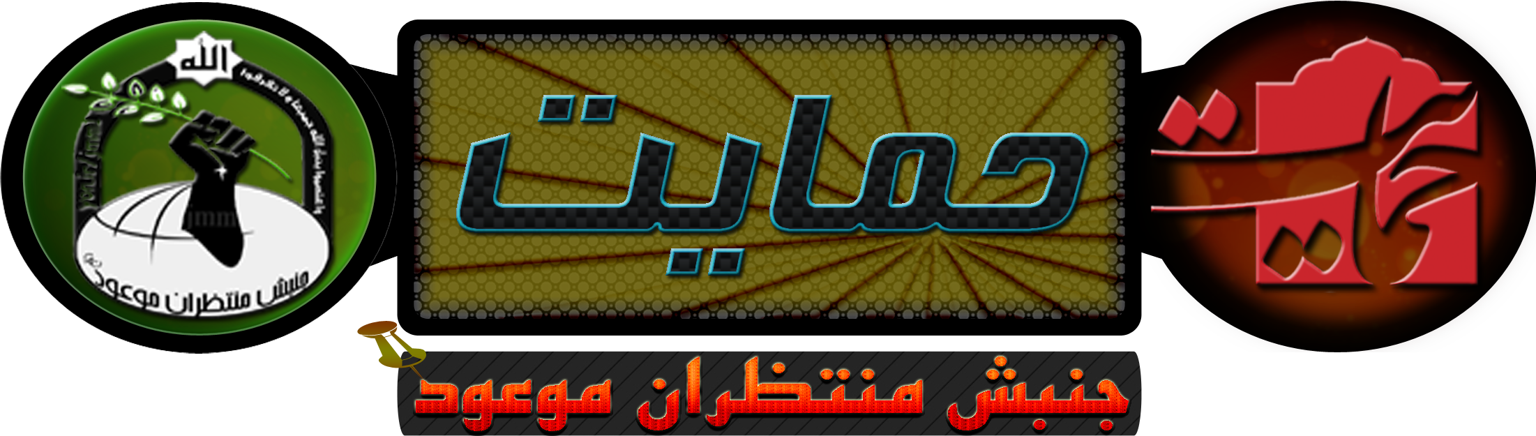 http://s6.picofile.com/file/8232857184/hami.png