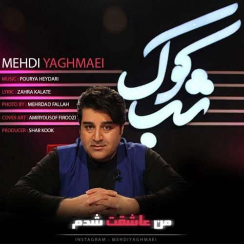 Mehdi Yaghmaie - Shabkook