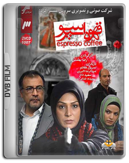 دانلود فیلم قهوه اسپرسو با کیفیت عالی و لینک مستقیم