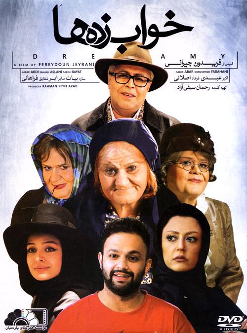 دانلود فیلم خواب زده ها با لینک مستقیم و کیفیت عالی
