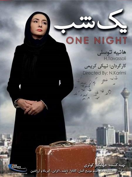 دانلود فیلم یک شب با لینک مستقیم و کیفیت عالی