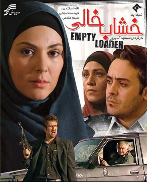 دانلود فیلم ایرانی خشاب خالی با کیفیت عالی و لینک مستقیم