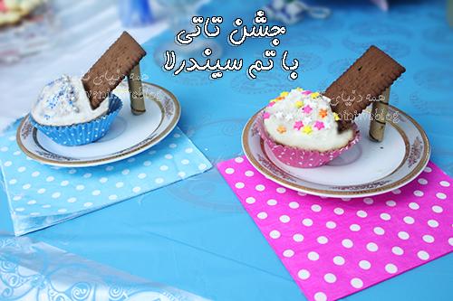 blue cinderella theme party happy footprint birthday helma 17month's کاپ کیک شکل کفش پاشنه بلند جشن قدم جشن تاتی حلما 17ماهگی اولین قدم مبارک تم تولد سیندرلا لباس آبی