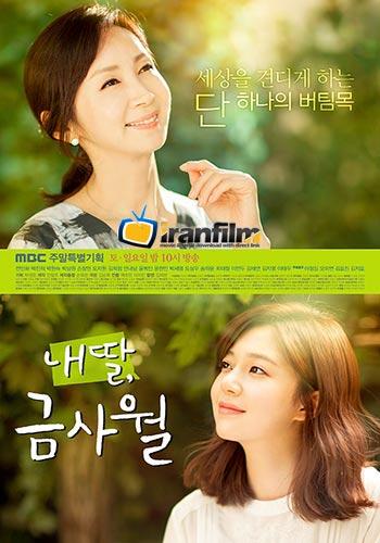 دانلود سریال کره ای My Daughter Geum Sa Wol
