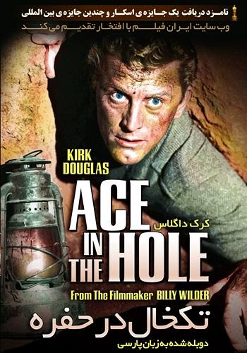 دانلود فیلم Ace in the Hole دوبله فارسی