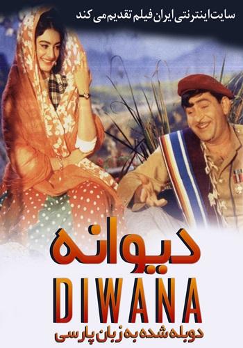 دانلود فیلم Diwana دوبله فارسی