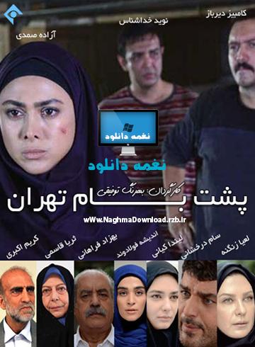 http://s6.picofile.com/file/8232995976/Poshte_Bame_Tehran.jpg