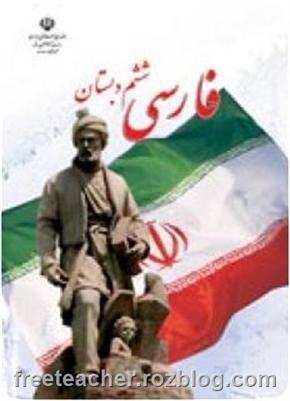 نمونه سوالات ارزشیابی مستمر فارسی ششم ابتدایی