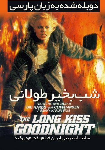 دانلود فیلم The Long Kiss Goodnight دوبله فارسی
