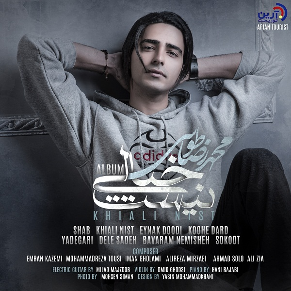 دانلود آلبوم جدید محمدرضا طوسی به نام خیالی نیست