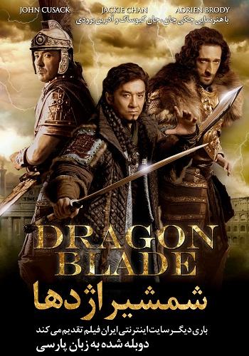 دانلود فیلم Dragon Blade دوبله فارسی