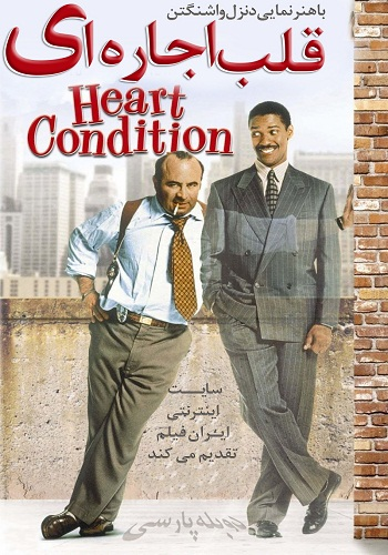 دانلود فیلم Heart Condition دوبله فارسی