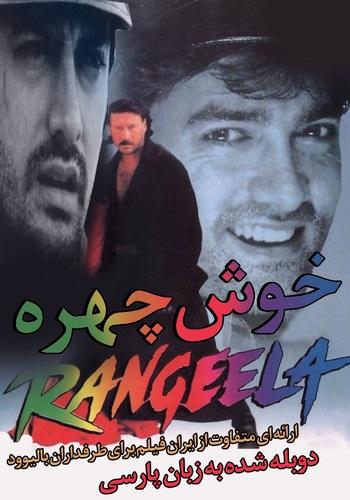 دانلود فیلم Rangeela دوبله فارسی