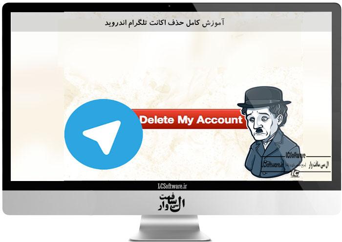 آموزش کامل حذف اکانت تلگرام اندروید