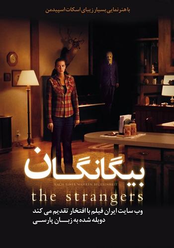 دانلود فیلم Strangers دوبله فارسی