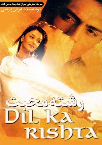 دانلود فیلم Dil Ka Rishta دوبله فارسی
