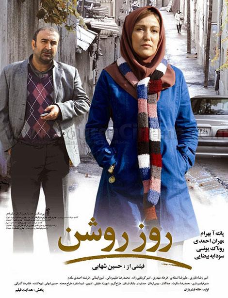 دانلود فیلم روز روشن با کیفیت عالی و لینک مستقیم