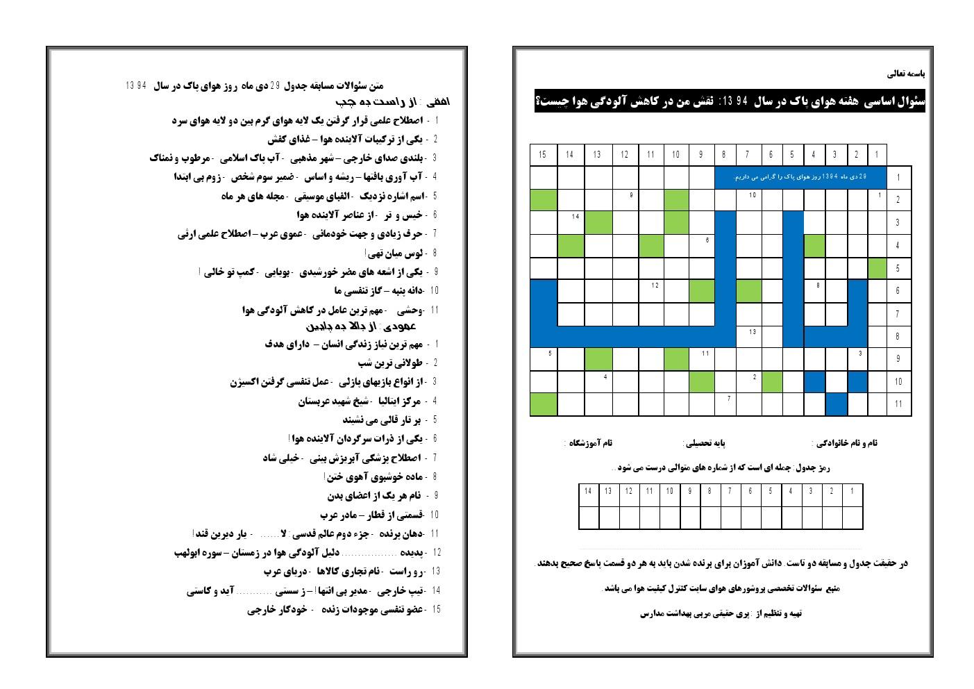 لباس فارغ تحصیلی دانشجویان جوابهای-جدول-سال-94-هوای-پاک