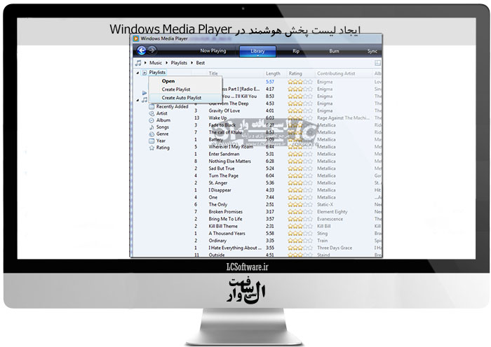 لیست پخش هوشمند در Windows Media Player