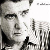 تصنیف نوا آلبوم چشمه نوش رفتم در میخانه شجریان