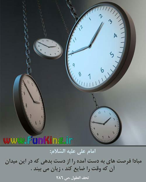 ضایع کردن وقت ...