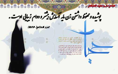 احادیثی درباره حجاب مردو زن- پوشش اسلامی-حجاب اسلامی