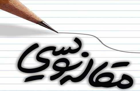 اموزش اصول و قوانین مقاله نویسی به زبان ساده