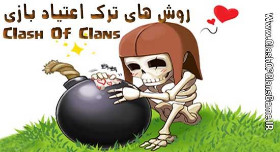 روش های ترک اعتیاد بازی Clash Of Clans