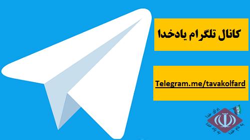 کانال تلگرام یادخدا