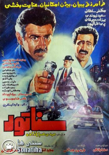 دانلود فیلم ایرانی سناتور محصول 1362