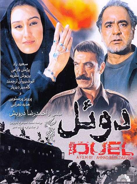 دانلود فیلم ایرانی دوئل محصول 1382
