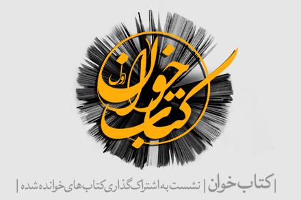 اولین نشست کتابخوان شهرستان خدابنده