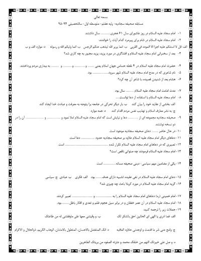 جواب سوال صفحه 11 کتاب تفکر وسبک زندگی پایه هفتم