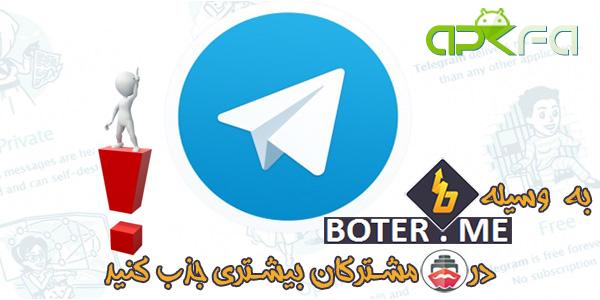 get-more-subscribers-on-paquebot-with-boter-Telegram User increase by BOTER-اموزش افزایش مخاطبان تلگرام به وسیله BOTER-جدیدترین ترفندهای تلگرام-اموزش کامل ساختن ربات تلگرام بدون نیاز به برنامه نویسی-رباط
