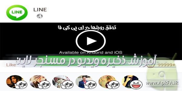 LINE-video-save-آموزش ذخیره ویدیو در مسنجر لاین-download video on line messenger-جدیدترین ترفندهای لاینline-ترفندهای جدید لاین-اموزش-ترفند-هک-ذخیره تصویر و ویدئو در مسنجر لاین